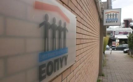ΕΟΠΥΥ: Παράταση ηλεκτρονικής υποβολής δαπανών Ιανουαρίου