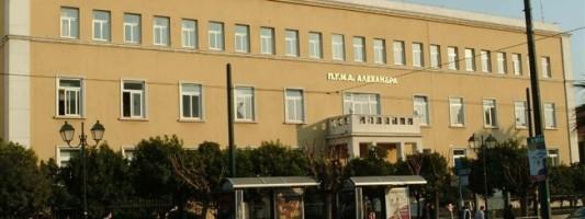 Νέα εξωτερικά γυναικολογικά ιατρεία στο νοσοκομείο «Αλεξάνδρα»