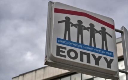 ΕΟΠΥΥ: Εγκύκλιος για την πρόσβαση των ανασφάλιστων στο σύστημα υγείας