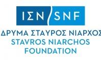 Το Ιδρυμα Σταύρος Νιάρχος ανακοινώνει το νέο κύκλο δωρεών του