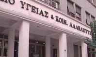 Σε δημόσια διαβούλευση η υπουργική απόφαση για τις κρίσεις των γιατρών του ΕΣΥ