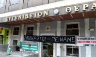 Ο ΕΟΠΥΥ θα δώσει 350.000 ευρώ στο Ευγενίδειο Θεραπευτήριο