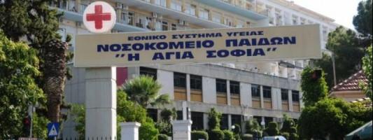 Σε επίσχεση εργασίας οι γιατροί του Νοσοκομείου Παίδων «Π. & Α. Κυριακού»