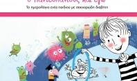 «Ο Παντεσπάνιους κι εγώ – Το Ημερολόγιο ενός παιδιού με σακχαρώδη διαβήτη» σύντομα στα δημοτικά σχολεία