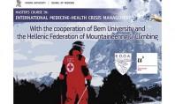 """6ο Εντατικό Σεμινάριο """"Ιατρική στο Βουνό"""""""