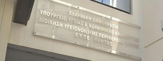 Παραιτήθηκε η υποδιοικήτρια της ΔΥΠΕ Κρήτης