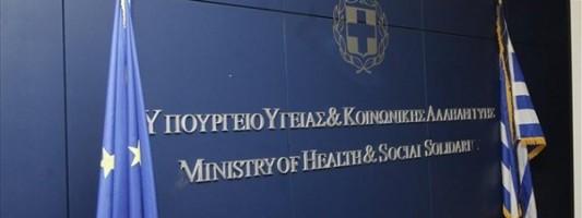 Σύσκεψη για την ανάπτυξη του συστήματος DRG στα νοσοκομεία