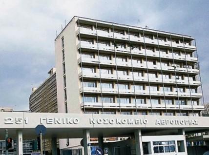 Δωρεά ύψους 5,3 εκατ. ευρώ στο 251 Γενικό Νοσοκομείο Αεροπορίας από το Ίδρυμα Σταύρος Νιάρχος