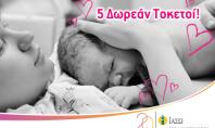 ΙΑΣΩ: 5 Δωρεάν Τοκετούς σε μονόκλινο