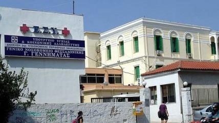 Θεσσαλονίκη: Διαμαρτυρία εργαζομένων του νοσοκομείου «Γεννηματάς»