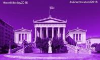 Κάνουμε την Ελλάδα μωβ για την Παγκόσμια Ημέρα ΙΦΝΕ