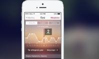 """Νέα Ηλεκτρονική Εφαρμογή """"MyPso"""" για τους ανθρώπους με ψωρίαση"""