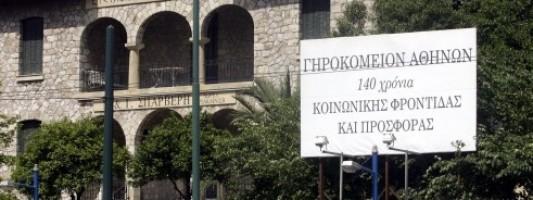 Η Ε.Σ.Α.μεΑ. ζητεί την προστασία των ηλικιωμένων του Γηροκομείου Αθηνών