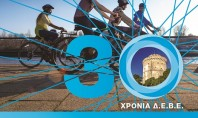 Ποδηλατοδρομία στη Θεσσαλονίκη για την αντιμετώπιση του διαβήτη