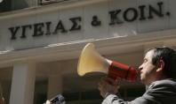 Με προσωπικό ασφαλείας τα νοσοκομεία λόγω της 24ωρης απεργίας