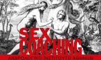 Νέο τμήμα Sex Coaching στο Ανδρολογικό Ινστιτούτο Αθηνών