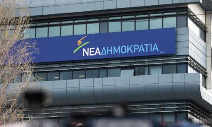 Ν.Δ: Άμεση λήψη μέτρων για την πρόσβαση των οροθετικών σε φάρμακα