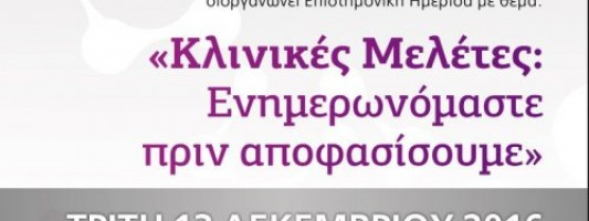 ΚΕΦΙ: Επιστημονική ημερίδα για τις Κλινικές Μελέτες
