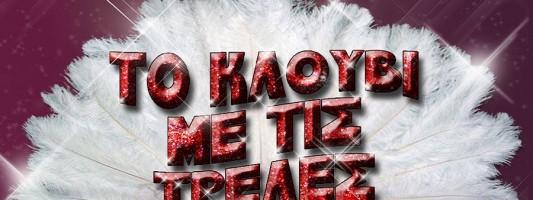 Πάμε θέατρο για τη στήριξη του Συλλόγου Οροθετικών Ελλάδας