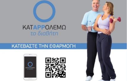 «Κατappολεμώ το Διαβήτη»: Ένα πρωτοποριακό application για τoυς ασθενείς με διαβήτη τύπου 2