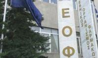 ΕΟΦ: Σε διαβούλευση η τιμολόγηση των νέων φαρμάκων!