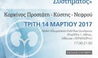 ΚΕΦΙ: «Πρόληψη & Αντιμετώπιση Καρκίνων του Ουροποιογεννητικού Συστήματος»