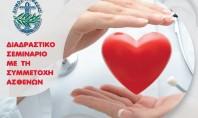 «Άκου την καρδιά σου» – Διαδραστικό σεμινάριο του Δήμου Γλυφάδας