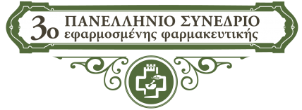 Το 3ο Πανελλήνιο Συνέδριο Εφαρμοσμένης Φαρμακευτικής πάει Θεσσαλονίκη