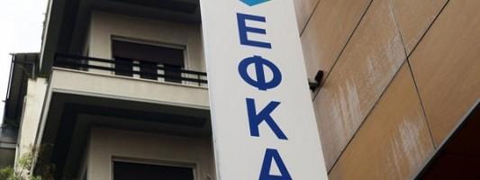 ΕΦΚΑ: Παράταση έως τις 12 Μαΐου για την πληρωμή των εισφορών Μαρτίου