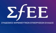Αντίδραση ΣΦΕΕ στις αναφορές Ανδρέα Ξανθού στη φαρμακευτική δαπάνη και στον προϋπολογισμό