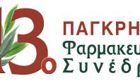 «Ανοίγει τις πύλες του» το 13o Παγκρήτιο Φαρμακευτικό Συνέδριο στο Ηράκλειο