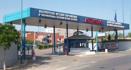 Καταγγελίες για εξωσυμβατικές προμήθειες υλικών στο «Αττικό»