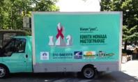Κίνηση «μαστ»… για τον καρκίνο του μαστού σε Πάτμο και Λειψούς