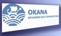 Έναρξη λειτουργίας της Μονάδας του ΟΚΑΝΑ στις Σέρρες