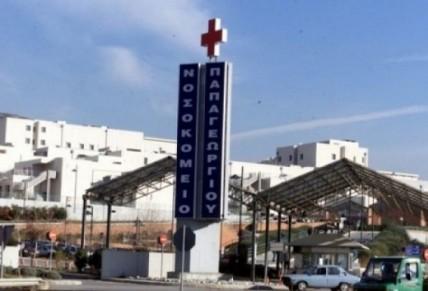 ΝΔ: «Κάτω τα χέρια από το νοσοκομείο Παπαγεωργίου»