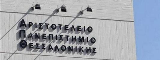 Νέα καταγγελία για το εργαστήριο Ιατροδικαστικής του ΑΠΘ