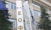 ΕΟΦ: Οδηγίες για τη τήρηση των προσωπικών δεδομένων!
