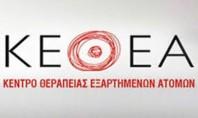 Εκδηλώσεις από το ΚΕΘΕΑ σε όλη την Ελλάδα! Παγκόσμια Ημέρα κατά των Ναρκωτικών