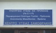Ξεκινάει η αποκατάσταση του Κέντρου Υγείας Σαμοθράκης!