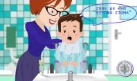 Οδηγίες στοματικής υγιεινής για τους γονείς των ΑμεΑ