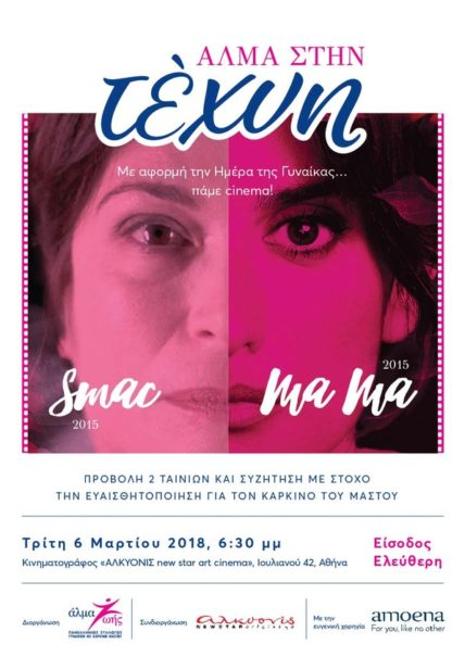 Άλμα στην τέχνη! Με αφορμή την Ημέρα της Γυναίκας… πάμε cinema!