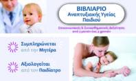 Βιβλιάριο Αναπτυξιακής Υγείας Παιδιού – Ένα βήμα για την πρόληψη του Αυτισμού