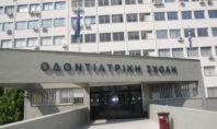 Σημαντική διάκριση για την Οδοντιατρική Σχολή Αθηνών!