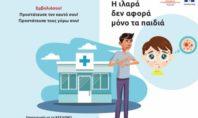 Καμπάνια του ΚΕΕΛΠΝΟ για την ιλαρά!