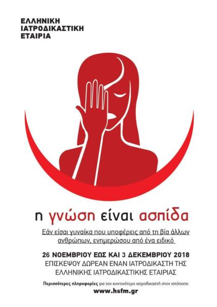 Καμπάνια ενημέρωσης για την κακοποίηση των γυναικών: «Η γνώση είναι ασπίδα»