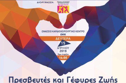 Διπλή εκδήλωση του ΕΟΜ για τη δωρεά οργάνων