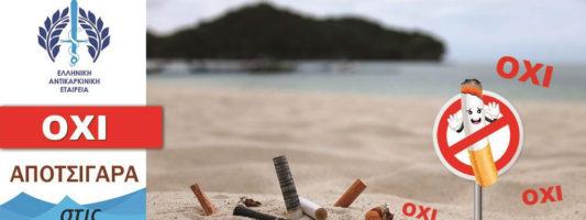 Δράση της Ελληνικής Αντικαρκινικής Εταιρείας για καθαρές παραλίες χωρίς αποτσίγαρα