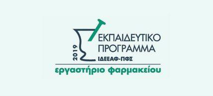 Στα Ιωάννινα ο επόμενος ''σταθμός'' για το Εκπαιδευτικό Πρόγραμμα ΙΔΕΕΑΦ-ΠΦΣ 2019: Εργαστήριο Φαρμακείου