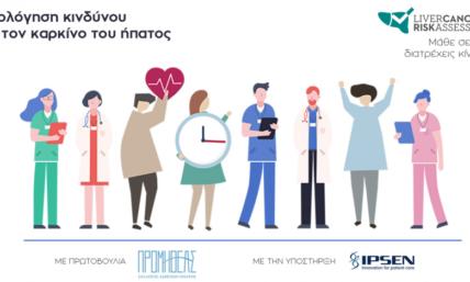 Kαρκίνος του ήπατος: Νέο ψηφιακό εργαλείο αξιολόγησης κινδύνου από τον «Προμηθέα»