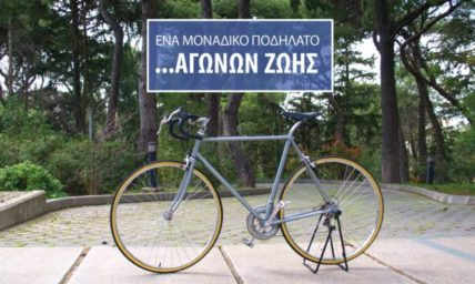 Sanofi: Τριπλή διάκριση για την καμπάνια «Ένα μοναδικό ποδήλατο…  αγώνων ζωής»